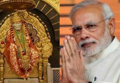 ஷீரடி சாய்பாபா கோவிலுக்கு இன்று பிரதமர் மோடி வருகிறார்