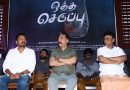 Oththa Seruppu Movie Audio Launch Photos
