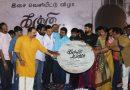 Kanni Maadam Audio Launch Photos
